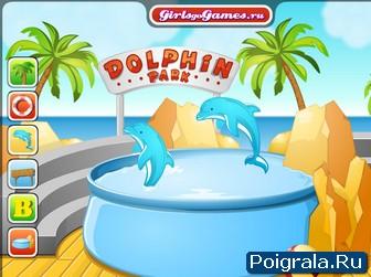 Украшаем дельфинарий картинка 1