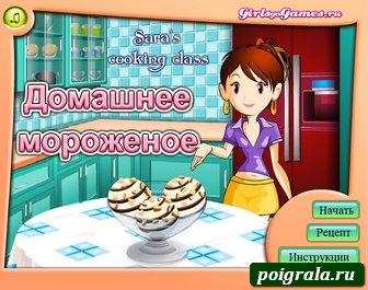 Сара готовит домашнее мороженое картинка 1
