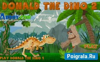 Динозавр Дональд 2 картинка 1