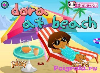 Игра Даша на пляже