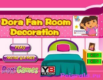 Игра Даша украшает комнату