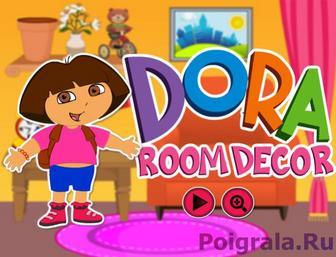 Игра Дора декор комнаты