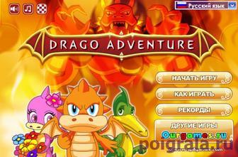 Приключения дракона Драго картинка 1