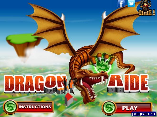 Полет дракона картинка 1