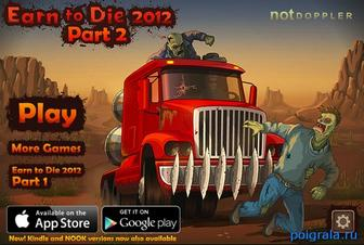 Earn to die 2012 part 2 картинка 1