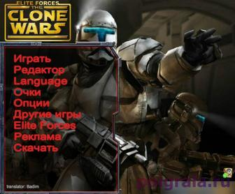 Игра Elite forces clone wars