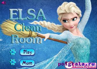 Игра Эльза убирает комнату
