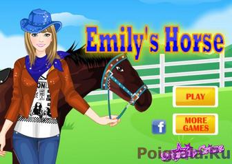 Лошадка Эмили картинка 1