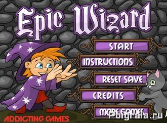 Игра Эпический волшебник