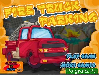 Игра Парковка пожарной машины