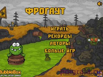 Frogout картинка 1