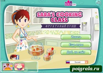 Игра Кухня Сары, фруктовый пунш