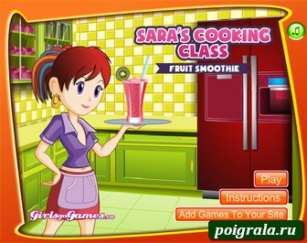 Игра Кухня Сары, фруктовый коктейль