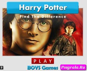 Гарри Поттер, найди разницу картинка 1