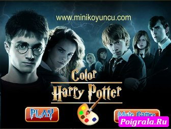 Гарри Поттер раскраска картинка 1