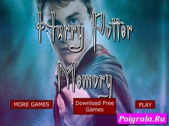 Гарри Поттер запомни картинки картинка 1