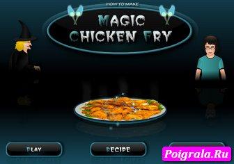 Гарри Поттер жарит курицу картинка 1