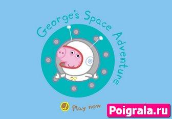 Джордж в космосе картинка 1
