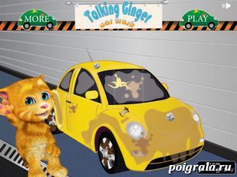 Игра Джинджер моет машину