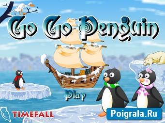 Вперед пингвин картинка 1