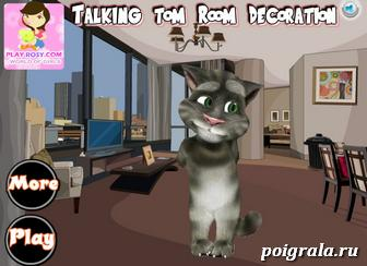 Игра Кот Том, дизайн комнаты