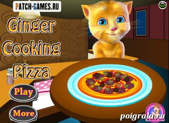 Джинджер готовит пиццу картинка 1