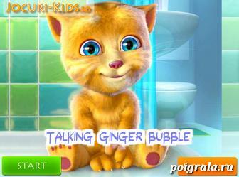 Котенок джинджер, шарики картинка 1