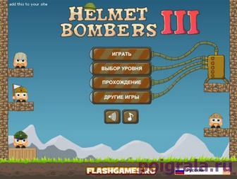 Игра Helmet bombers 3