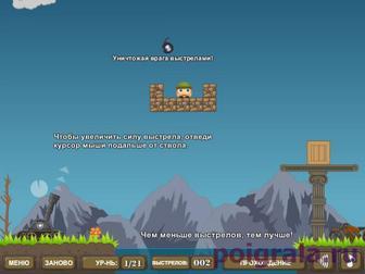 Картинка к игре Helmet bombers 3
