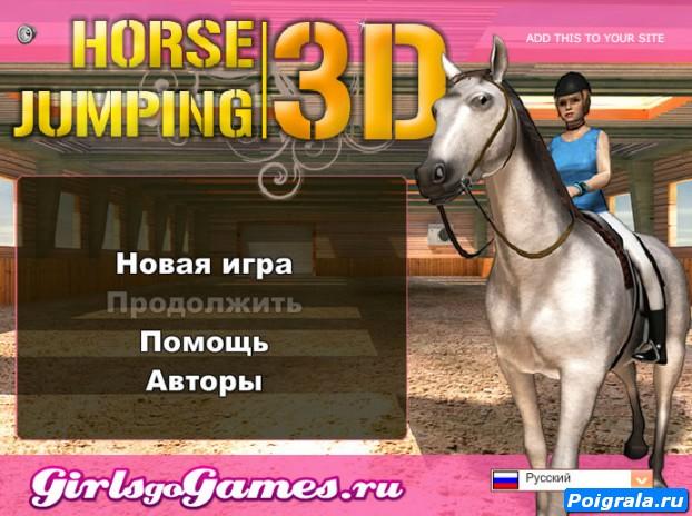 Игра Прыжки на лошади в 3д