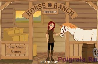 Лошадиное ранчо картинка 1