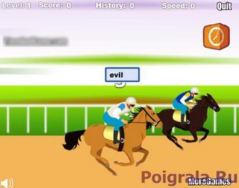 Лошадиные гонки картинка 1