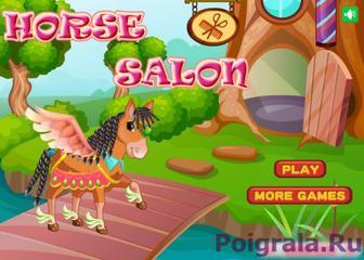 Салон красоты для лошадок картинка 1