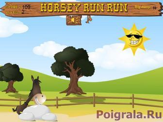 Картинка к игре Беги лошадка, беги