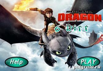 Как приручить дракона найди 6 отличий картинка 1