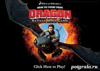 Игра Битва драконов