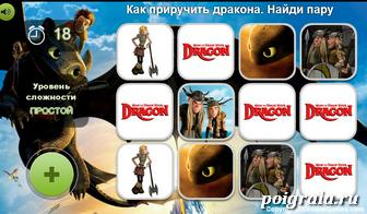 Картинка к игре Как приручить дракона