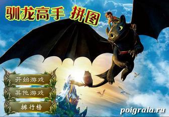 Пазл как приручить дракона картинка 1