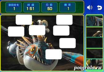 Картинка к игре Пазл как приручить дракона