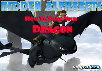 Как приручить дракона, найди буквы картинка 1