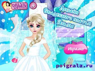 Свадебное платье Эльзы картинка 1
