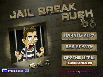 Побег из тюрьмы картинка 1