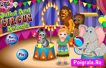 Игра Принцесса Джульетта в цирке