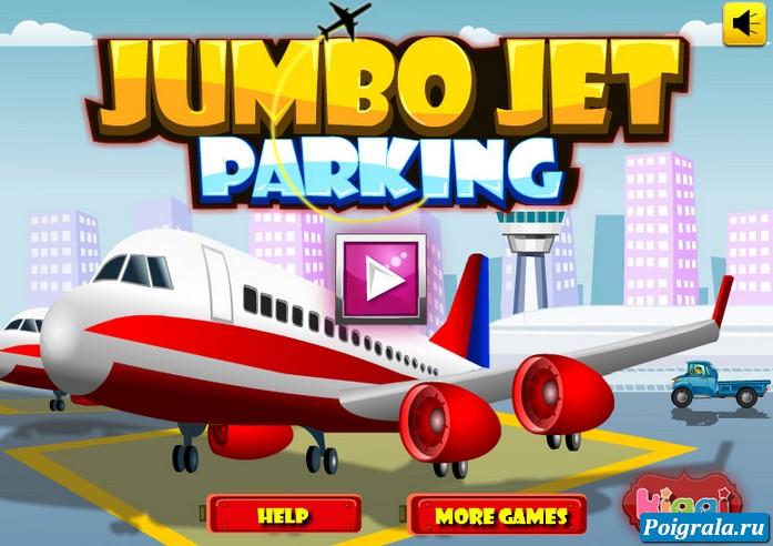 Припаркуй свой самолет картинка 1