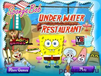 Игра Губка Боб подводный ресторан