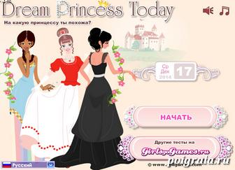 Тест: на какую принцессу ты похожа картинка 1