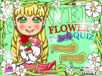 Игра Тест: какой ты цветок