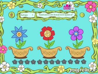 Картинка к игре Тест: какой ты цветок