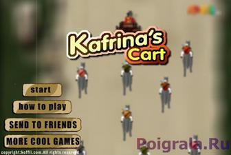 Игра Повозка Кафрины