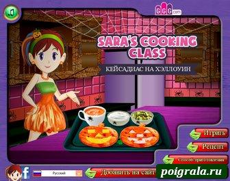 Сара готовит кейсадиас на хеллоуин картинка 1